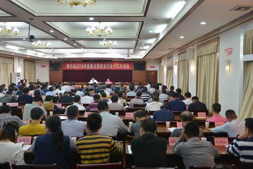 博白县2019年度重点党报党刊发行工作会议召开