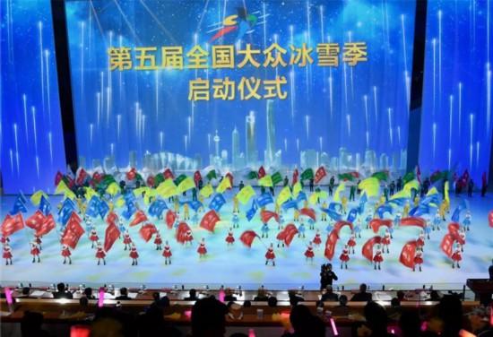 <b>第五届全国大众冰雪季启动仪式上海举</b>