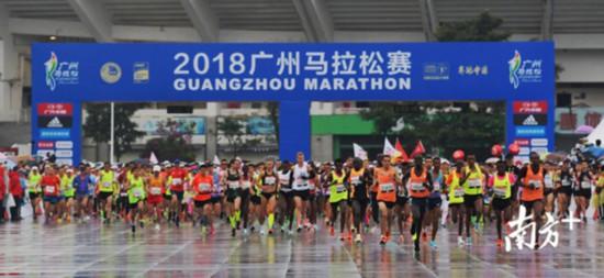 2018广州马拉松赛寒风冷雨中鸣枪开跑