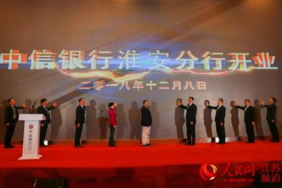 中信银行淮安分行揭牌 600亿助力地方经济发展