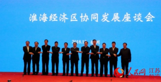 淮海经济区首个协同发展宣言在江苏徐州发布