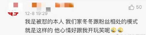 陈学冬回应怼粉丝乌龙称手机壳是粉丝送的