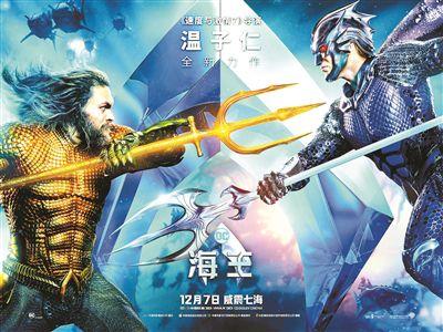 《海王》霸气上映高分开局 中国观众全球尝