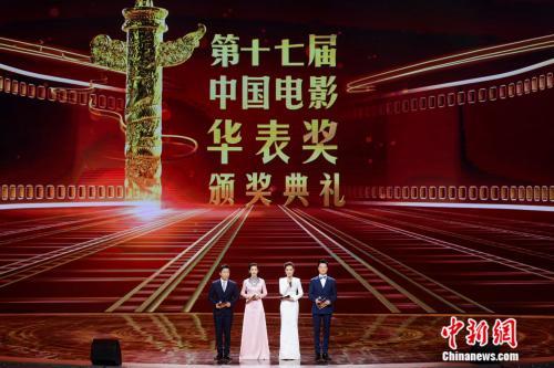 第17届中国电影华表奖颁奖典礼。来源:主办方供图
