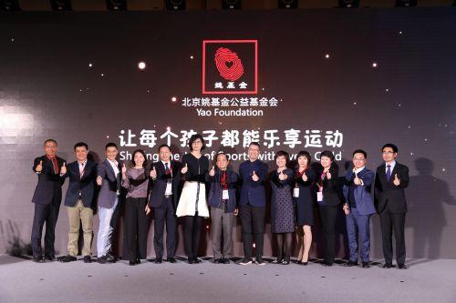 姚基金十周年纪念暨2018年度感恩会在京举办