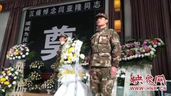 周口市郸城县消防队员闫亚隆舍己救人 英勇牺牲_要闻_中原网视台
