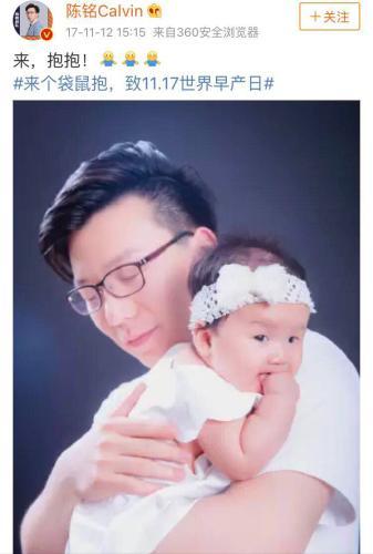 陈铭与女儿 图片来源:陈铭微博截图