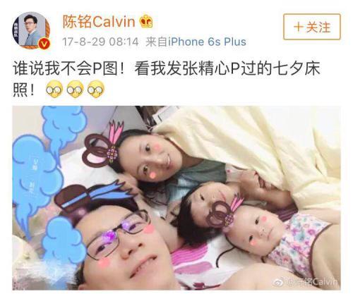 陈铭家庭非常幸福。图片来源:陈铭微博截图