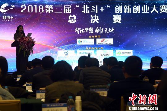 """""""北斗+""""创新创业大赛举行巅峰对决奖项揭晓"""