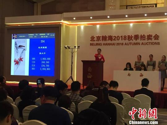 北京翰海秋季拍卖会2.5亿元收槌中国书画板块备受关注