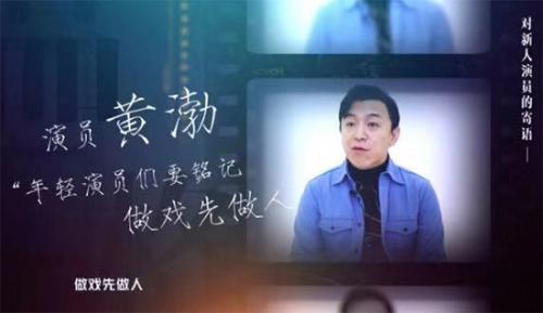 黄渤寄语《演员的品格》:年轻演员要铭记做戏先做人,回到生活里去