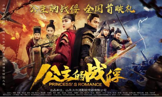 《公主的战俘》济南举办首映礼 恢弘历史巨制引观众深思