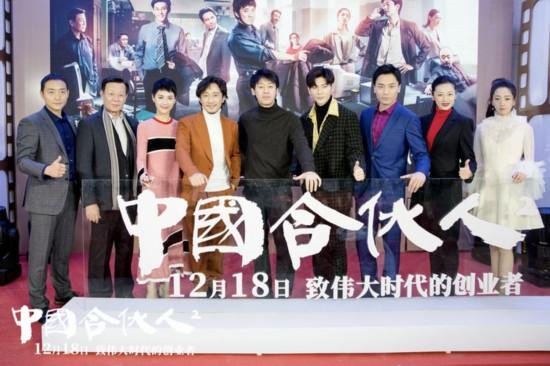 電影《中國合伙人2》獻禮改革開放40周年