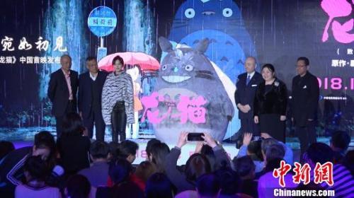"""宫崎骏导演作品《龙猫》10日在上海举行""""宛如初见""""中国首映礼。 康玉湛 摄"""