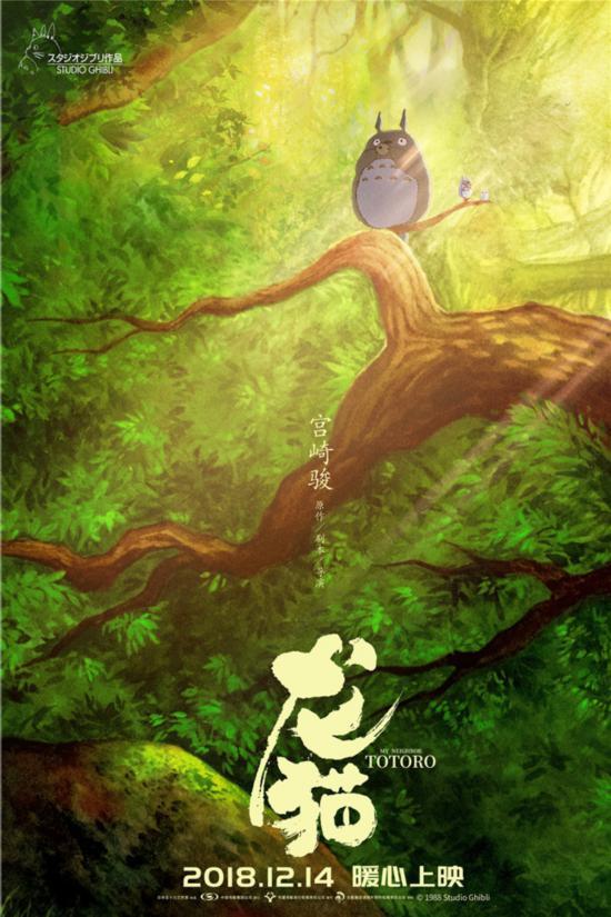 """宫崎骏《龙猫》曝""""森林之神""""版海报 久别重逢暖心陪伴"""