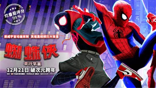 """《蜘蛛侠:平行宇宙》曝""""城市守护者""""片段"""