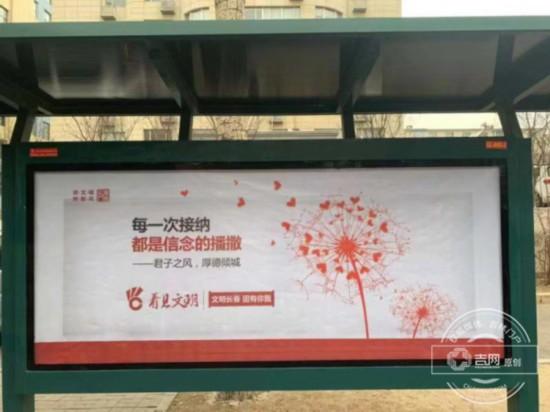 长春4500余台公交车张贴 创城 公益宣传广告