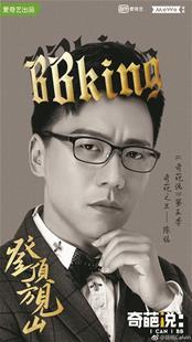 武大老师陈铭《奇葩说》年度称王