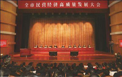 南通召开全市民营经济高质量发展大会