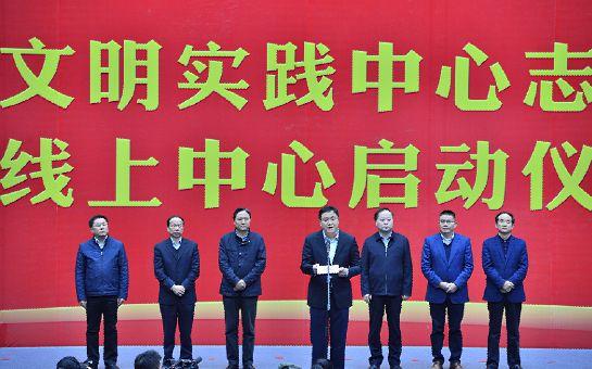 江苏丹阳新时代文明实践线上中心启动