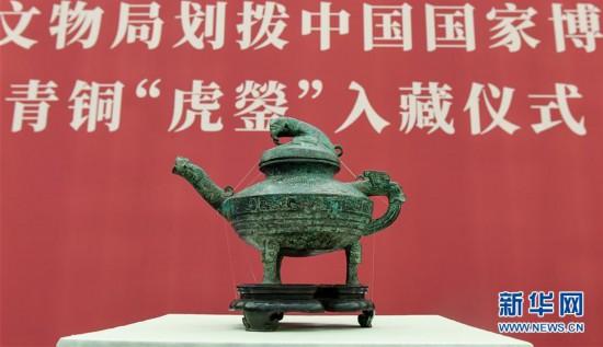 """流失海外文物青铜""""虎�v""""重回祖国"""