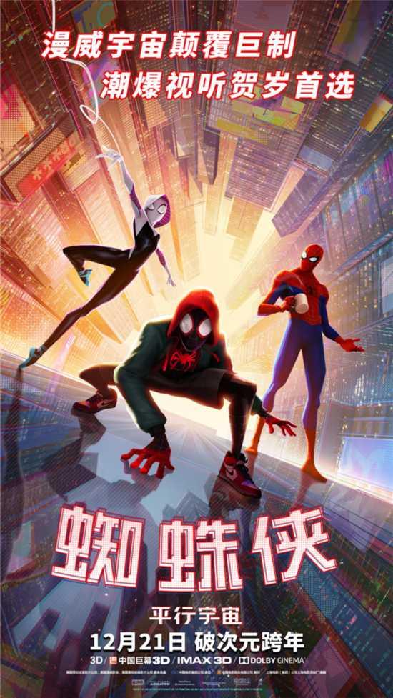 《蜘蛛侠:平行宇宙》发布终极海报 蜘蛛侠全员集结