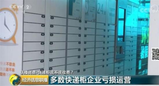 中国快递柜友会秘书长邹建华:场地的租金和企业间竞争的不规范,现在的势头变成了企业的相对恶性的竞争。就目前的运营成本来看,几乎所有的智能快递柜的运营商都处于亏损状态。