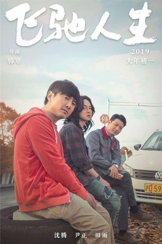 韩寒微博发布《飞驰人生》新海报
