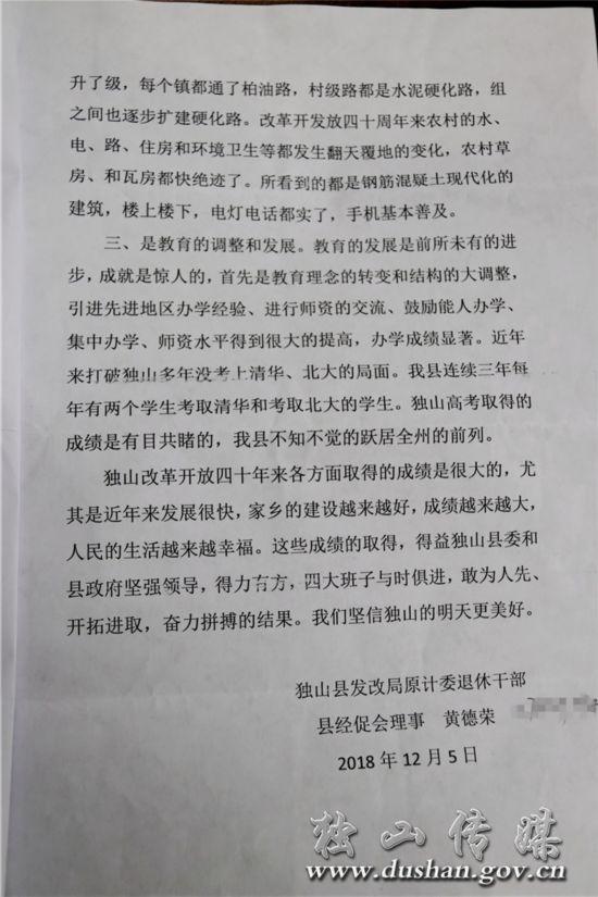 独山多少人口_南阳独山图片