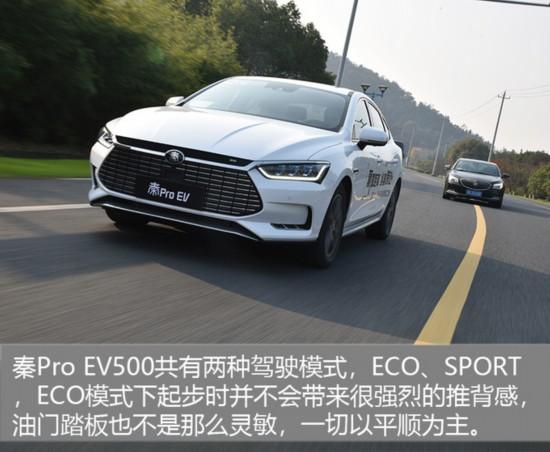 开暖风续航还能超350km 试驾比亚迪秦Pro EV500-图1