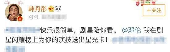 """打call邓伦后秒删?韩丹彤诠释""""骨灰级""""追星少女"""