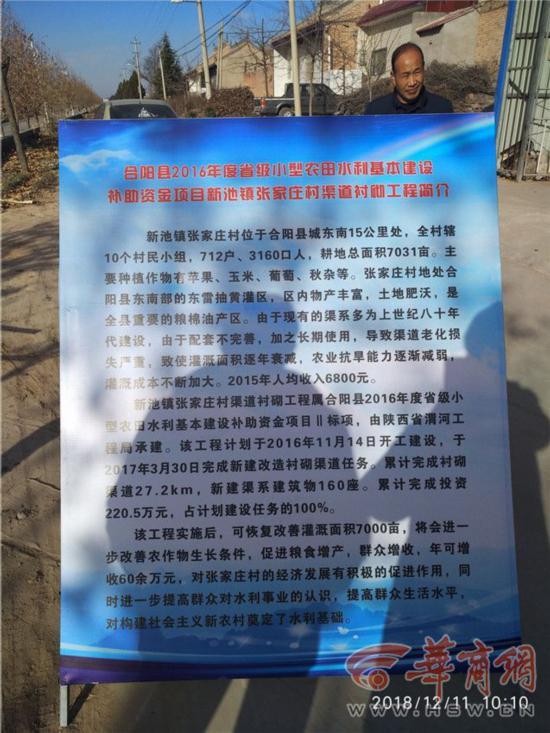 陕西合阳:汇报新建水渠27.2公里 村民测量只有8.3公里