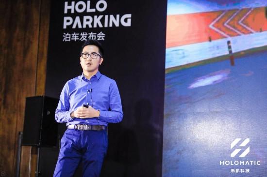 禾多科技发布智能代客泊车产品HoloParking