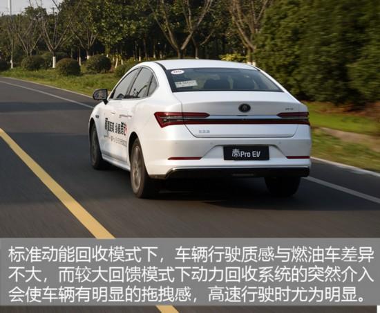 开暖风续航还能超350km 试驾比亚迪秦Pro EV500-图2