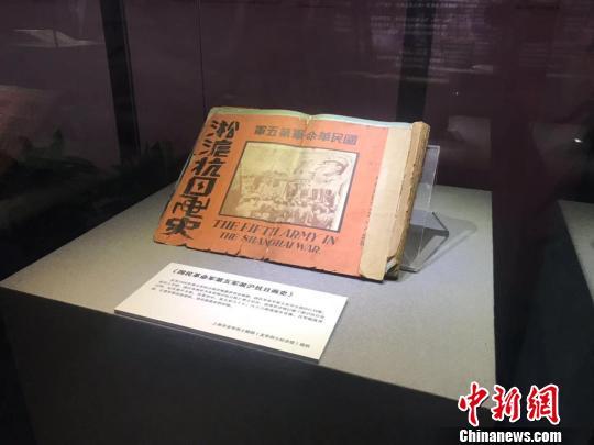 23件抗战文物在沪首次对外展出