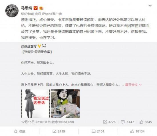 马思纯用错张爱玲语录 发文道歉:我在接受 也在学习
