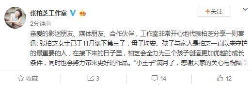 """张柏芝三胎得子 工作室发文:""""小王子""""满月"""