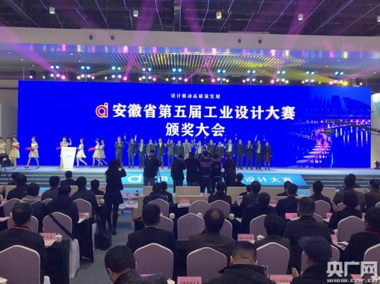 安徽省第五届工业设计大赛颁奖大