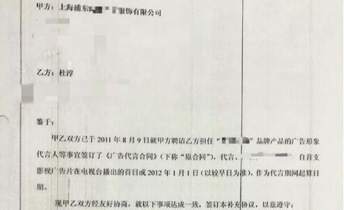 杜淳工作室晒合作协议 否认抢印小天代言
