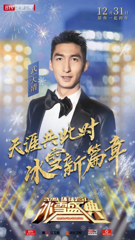 北京卫视跨年晚会阵容首发