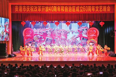 贵港市庆祝改革开放40周年和自治区成立60周年文艺晚会举行
