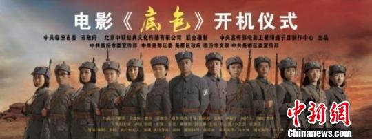 向建国70周年献礼:抗战题材电影《底色》山西临汾开机