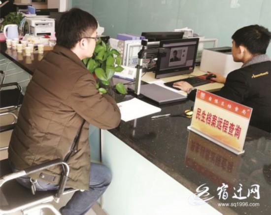 宿迁宿豫开通民生档案远程查询系统 系全市首个