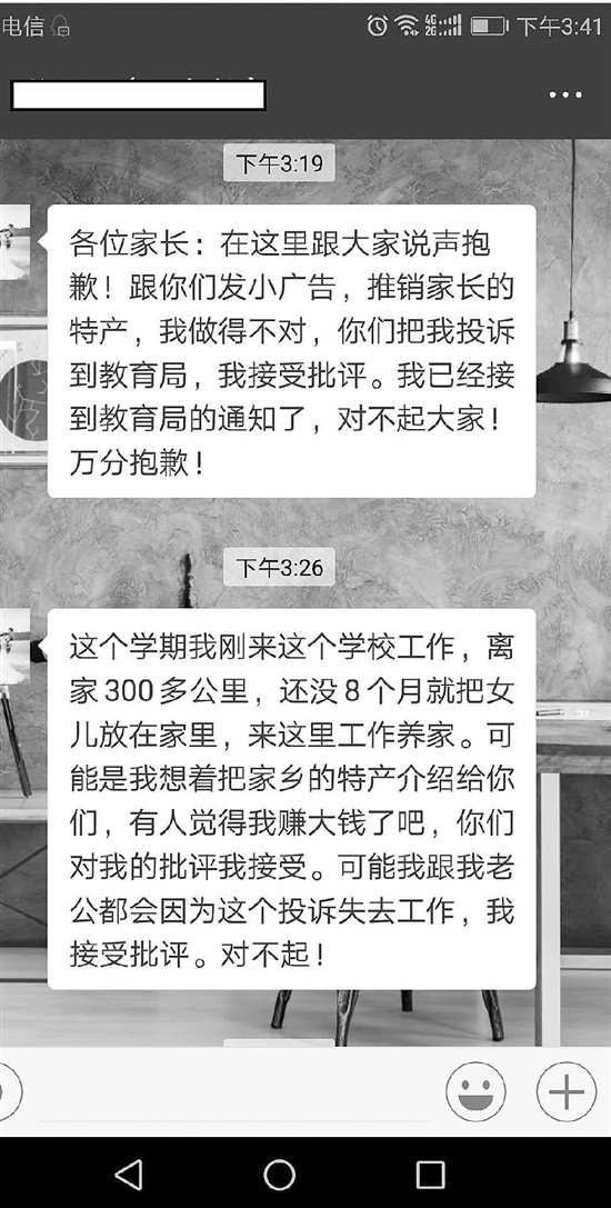 杭州一班主任向家长推销土特产被举报差点丢工作