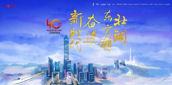 壮阔东方潮,奋进新时代 中央主要新闻网站纪念改革开放40周年专题一览