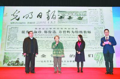 北京景山学校校长:让零起点的孩子理直气壮来学习