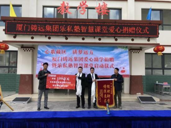 """厦门援藏企业代表会计乐:""""智慧课堂""""打造教育扶贫新模式"""