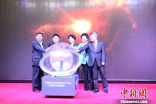中国改革开放数据库上线记录改革开放40年历程