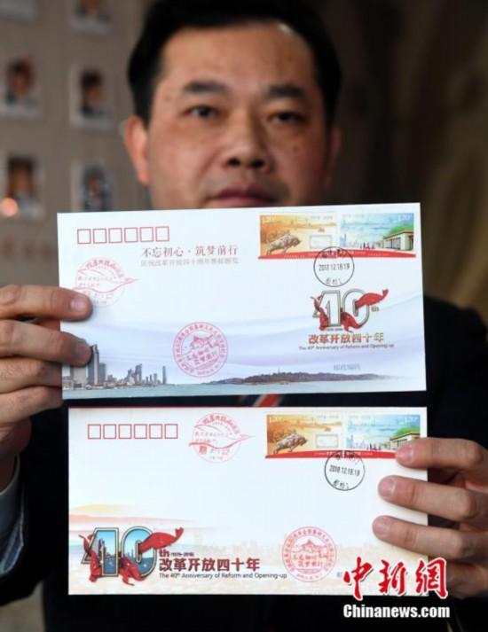 中国邮政发行《改革开放40周年》纪念邮票