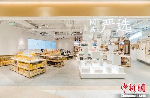 网易严选落地首家线下店精品电商正式加入新零售赛道